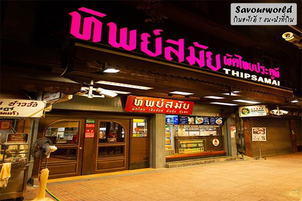 ที่แรก ที่เดียว ที่สุด ของผัดไทยทิพย์สมัย ผัดไทยประตูผี กินอะไรดี เมนูอาหาร ร้านอาหารอร่อย Nightlife รีวิวคาเฟ่ ร้านอาหาร-คาเฟ่ ที่กิน-ที่พัก แนะนำร้านอาหาร อาหาร-สุขภาพ savourworld.com ผัดไทยทิพย์สมัย