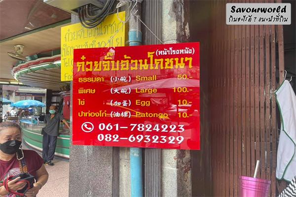 ก๋วยจั๊บอ้วนโภชนา เยาวราช เผ็ดร้อน เด็ดทุกอย่าง กินอะไรดี เมนูอาหาร ร้านอาหารอร่อย Nightlife รีวิวคาเฟ่ ร้านอาหาร-คาเฟ่ ที่กิน-ที่พัก แนะนำร้านอาหาร อาหาร-สุขภาพ savourworld.com ก๋วยจั๊บอ้วนโภชนาเยาวราช