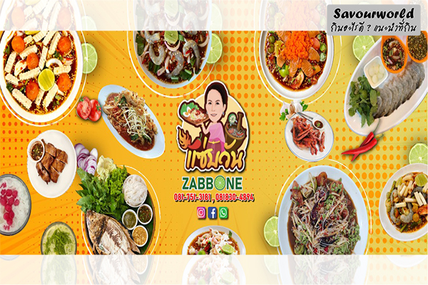 อร่อยคุ้มกับแซ่บวันรัชดา มานัวกันจ้า กินอะไรดี เมนูอาหาร ร้านอาหารอร่อย Nightlife รีวิวคาเฟ่ ร้านอาหาร-คาเฟ่ ที่กิน-ที่พัก แนะนำร้านอาหาร อาหาร-สุขภาพ savourworld.com แซ่บวันรัชดา