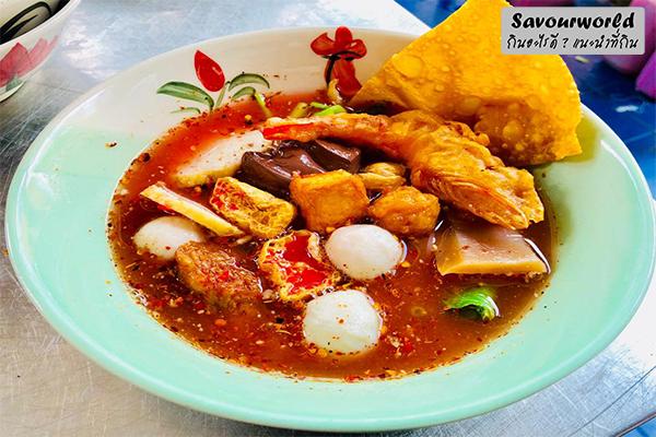 ปุ๊เย็นตาโฟ อร่อยสุด ๆ รสชาติปรุงมาแบบต้องปรุงเพิ่ม กินอะไรดี เมนูอาหาร ร้านอาหารอร่อย Nightlife รีวิวคาเฟ่ ร้านอาหาร-คาเฟ่ ที่กิน-ที่พัก แนะนำร้านอาหาร อาหาร-สุขภาพ savourworld.com ปุ๊เย็นตาโฟ