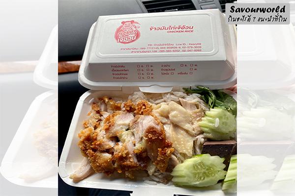 ข้าวมันไก่เจ๊อ้วน อร่อยแซ่บ ๆ มันเยิ้ม ๆ ทานแล้วจะติดใจ กินอะไรดี เมนูอาหาร ร้านอาหารอร่อย Nightlife รีวิวคาเฟ่ ร้านอาหาร-คาเฟ่ ที่กิน-ที่พัก แนะนำร้านอาหาร อาหาร-สุขภาพ savourworld.com ข้าวมันไก่เจ๊อ้วน