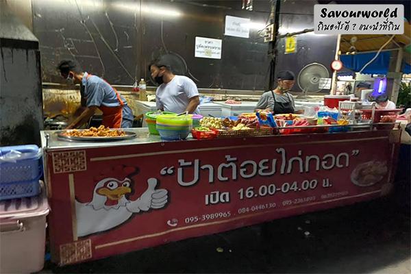 ไก่ทอดป้าต้อย คอนโดเมืองเอก ขวัญใจเด็ก ม.รังสิต กินอะไรดี เมนูอาหาร ร้านอาหารอร่อย Nightlife รีวิวคาเฟ่ ร้านอาหาร-คาเฟ่ ที่กิน-ที่พัก แนะนำร้านอาหาร อาหาร-สุขภาพ savourworld.com กาแฟโบราณ ไก่ทอดป้าต้อยรังสิต
