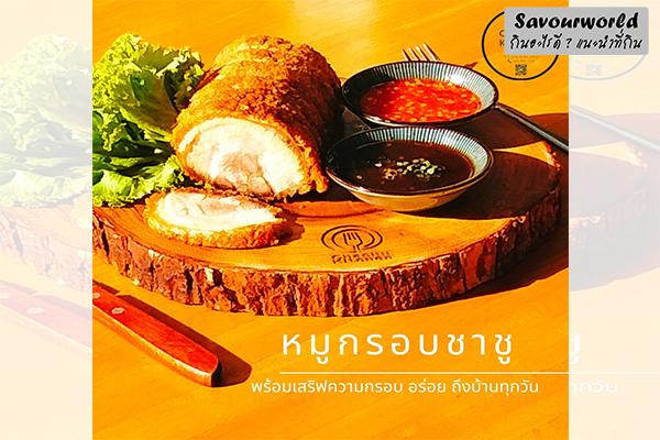 หมูกรอบชาชู เจ้าแรกเมืองนครฯ ลัคกี้เพลิน พลาซ่า กินอะไรดี เมนูอาหาร ร้านอาหารอร่อย Nightlife รีวิวคาเฟ่ ร้านอาหาร-คาเฟ่ ที่กิน-ที่พัก แนะนำร้านอาหาร อาหาร-สุขภาพ savourworld.com หมูกรอบชาชู