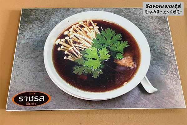 ราชรส ติ่มซำ ทุ่งสง.. ติ่มซำชั้นเลิศ อาหารเช้าชาวใต้ กินอะไรดี เมนูอาหาร ร้านอาหารอร่อย Nightlife รีวิวคาเฟ่ ร้านอาหาร-คาเฟ่ ที่กิน-ที่พัก แนะนำร้านอาหาร อาหาร-สุขภาพ savourworld.com ราชรสติ่มซำทุ่งสง