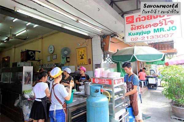 ร้านก๋วยจั๊บมิสเตอร์โจ ร้านก๋วยจั๊บระดับตำนาน กินอะไรดี เมนูอาหาร ร้านอาหารอร่อย Nightlife รีวิวคาเฟ่ ร้านอาหาร-คาเฟ่ ที่กิน-ที่พัก แนะนำร้านอาหาร อาหาร-สุขภาพ savourworld.com ร้านก๋วยจั๊บมิสเตอร์โจ