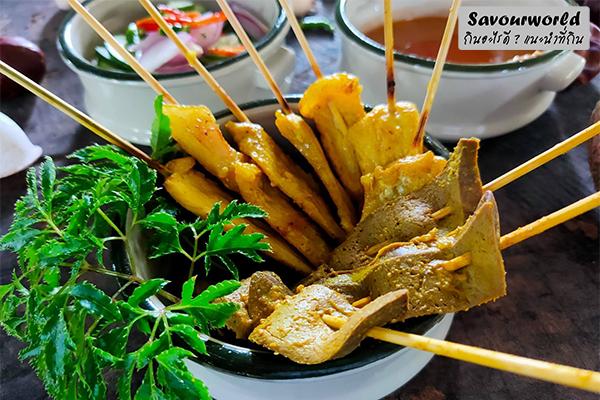 ร้านโกหนู หมูสะเต๊ะ ร้านในตำนานอีกร้านหนึ่งในเมืองคอน กินอะไรดี เมนูอาหาร ร้านอาหารอร่อย Nightlife รีวิวคาเฟ่ ร้านอาหาร-คาเฟ่ ที่กิน-ที่พัก แนะนำร้านอาหาร อาหาร-สุขภาพ savourworld.com ร้านโกหนูหมูสะเต๊ะ