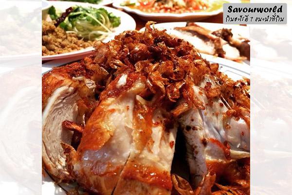 ไก่ทอดเจ๊กี ส้มตำโปโล ไก่กรอบอร่อย รสชาติจัดจ้าน หอมกระเทียมพริกไทย กินอะไรดี เมนูอาหาร ร้านอาหารอร่อย Nightlife รีวิวคาเฟ่ ร้านอาหาร-คาเฟ่ ที่กิน-ที่พัก แนะนำร้านอาหาร อาหาร-สุขภาพ savourworld.com ร้านไก่ทอดเจ๊กี