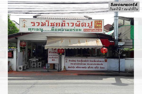 รวมโชคข้าวผัดปู ทุกเมนูคือความอร่อย เปิดมาแล้วเกือบ 20 ปี กินอะไรดี เมนูอาหาร ร้านอาหารอร่อย Nightlife รีวิวคาเฟ่ ร้านอาหาร-คาเฟ่ ที่กิน-ที่พัก แนะนำร้านอาหาร อาหาร-สุขภาพ savourworld.com ร้านรวมโชคข้าวผัดปู