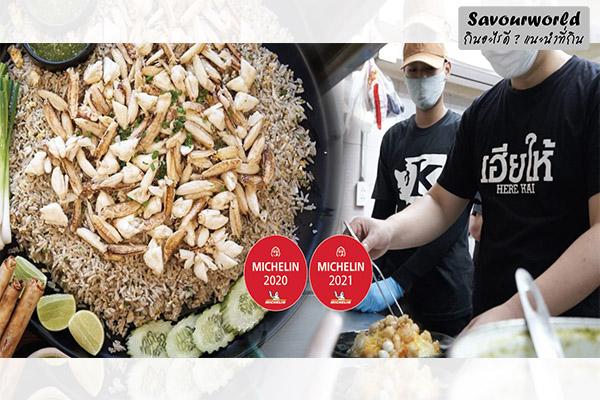 เฮียให้ HereHai ต้นตำรับ ข้าวผัดโคตรปู กองทัพเนื้อปูสด ๆ กินอะไรดี เมนูอาหาร ร้านอาหารอร่อย Nightlife รีวิวคาเฟ่ ร้านอาหาร-คาเฟ่ ที่กิน-ที่พัก แนะนำร้านอาหาร อาหาร-สุขภาพ savourworld.com ร้านเฮียให้HereHai