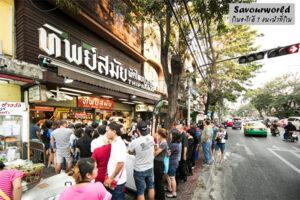 ทิพย์สมัย ผัดไทยประตูผี ร้านผัดไทยที่อยู่ข้างถนนมานานกว่า 10 ปี