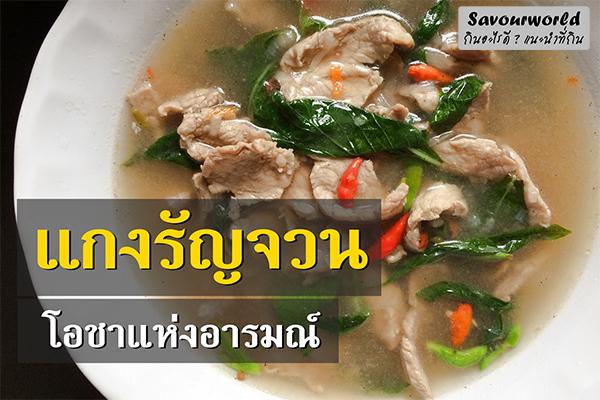 แกงรัญจวน แกงโบราณตำหรับชาวงวัง กินอะไรดี เมนูอาหาร ร้านอาหารอร่อย Nightlife รีวิวคาเฟ่ ร้านอาหาร-คาเฟ่ ที่กิน-ที่พัก แนะนำร้านอาหาร อาหาร-สุขภาพ savourworld.com แกงรัญจวน