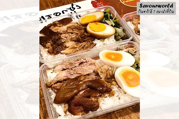 ขาหมูตรอกซุงบางรัก เจ้าเก่า ..บริการ Delivery ส่งความอร่อยถึงมือคุณ กินอะไรดี เมนูอาหาร ร้านอาหารอร่อย Nightlife รีวิวคาเฟ่ ร้านอาหาร-คาเฟ่ ที่กิน-ที่พัก แนะนำร้านอาหาร อาหาร-สุขภาพ savourworld.com ขาหมูตรอกซุงบางรัก