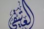 حمد بن عبدالمحسن بن إبراهيم العتيقي