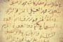 تملك الشيخ محمد سيف العتيقي ﻷحد الكتب الفقهية في مكة المكرمة سنة 1798م