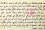 رسالة الشيخ سالم المبارك الصباح للمعتمد البريطاني بخصوص محمد بن حمد العتيقي