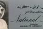المخزن الوطني سنة 1927م