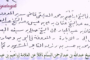 رحلة الشيخ صالح العتيقي في مسودة المؤرخ عبدالله البسام قبل مائتي عام