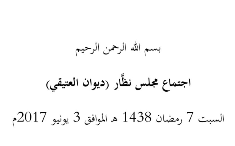 اجتماع مجلس نظَّار (ديوان العتيقي) السبت 7 رمضان 1438 هـ الموافق 3 يونيو 2017م