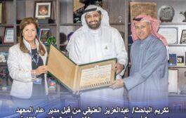 تكريم الدكتور عبدالعزيز محمد سالم العتيقي