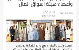 استقبال ئيس مجلس الوزراء لأعضاء هيئة أسواق المال