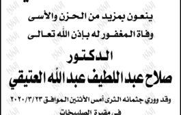 تنعى عائلة العتيقي فقيدها المغفور له باذن الله الدكتور صلاح العبداللطيف العتيقي