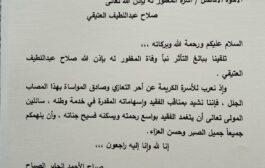 أمير البلاد الشيخ صباح الأحمد الجابر الصباح معزياً ذوي المرحوم الدكتور صلاح العبداللطيف العتيقي