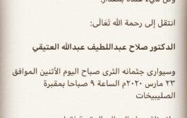 انتقل إلى رحمة الله تَعَالَى الدكتور صلاح عبداللطيف العبدالله العتيقي