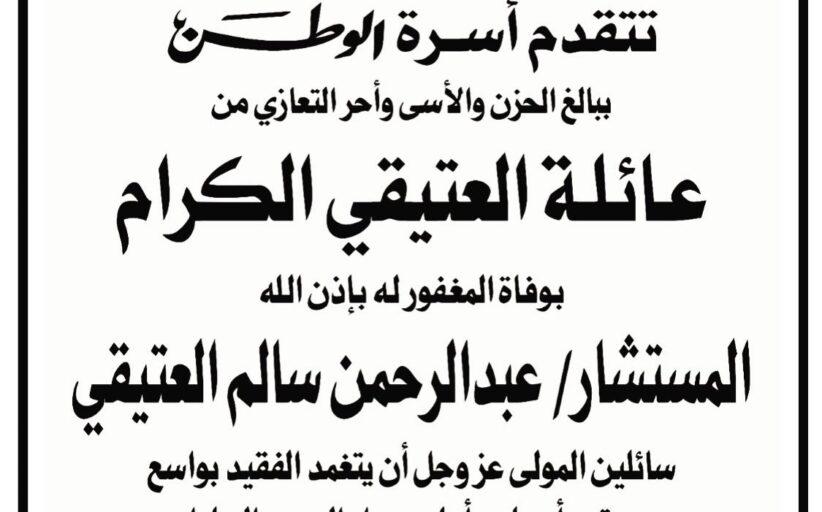 تتقدم أسرة جريدة الوطن بأحر التعازي لعائلة العتيقي بوفاة المستشار عبدالرحمن سالم العتيقي