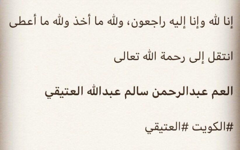 تنعي عائلة العتيقي فقيدها المرحوم العم عبدالرحمن سالم العتيقي