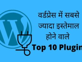 wordpress top 10 plugins