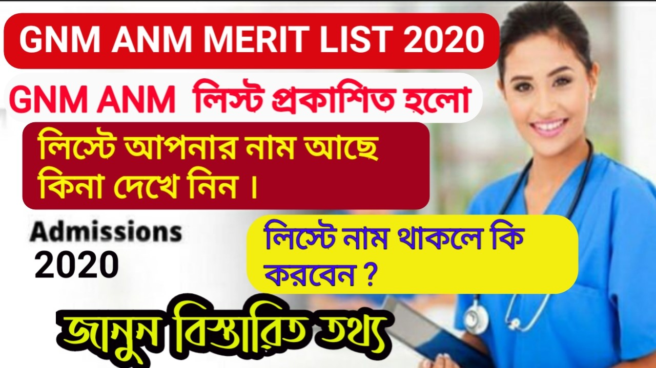 Wb GNM / ANM merit list Download 2020