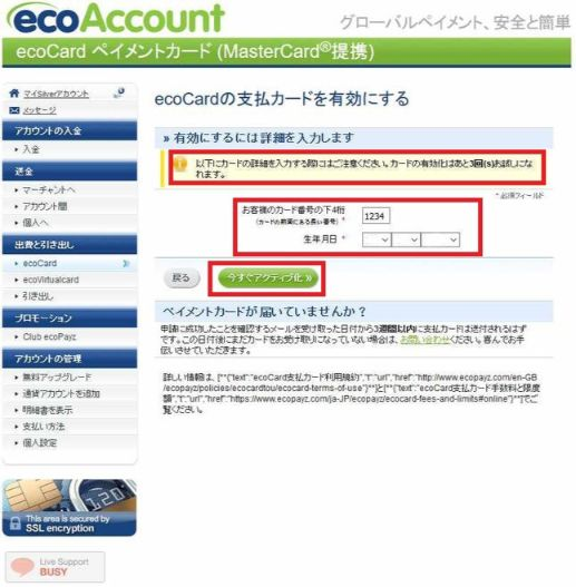 ecocard_activation2