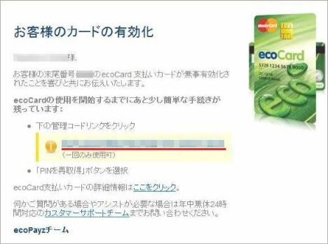 ecocard_activation3