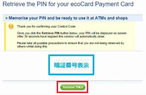 ecocard_activation4