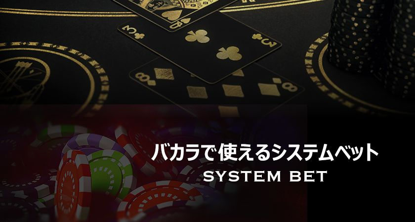 baccarat_systembet