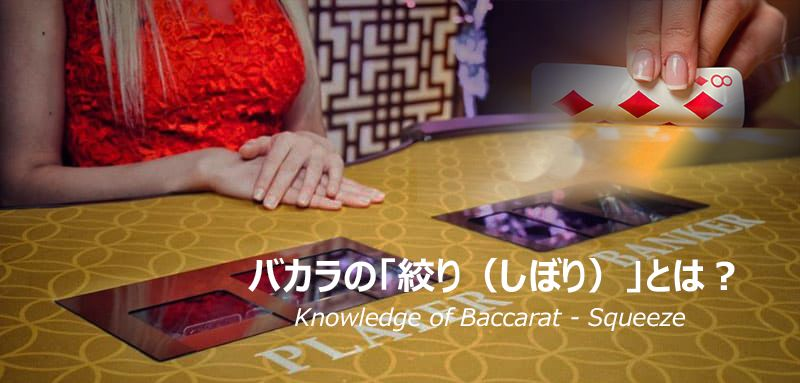 baccarat_squeeze
