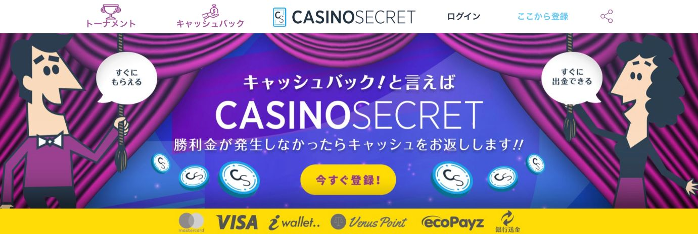 casinosecret1
