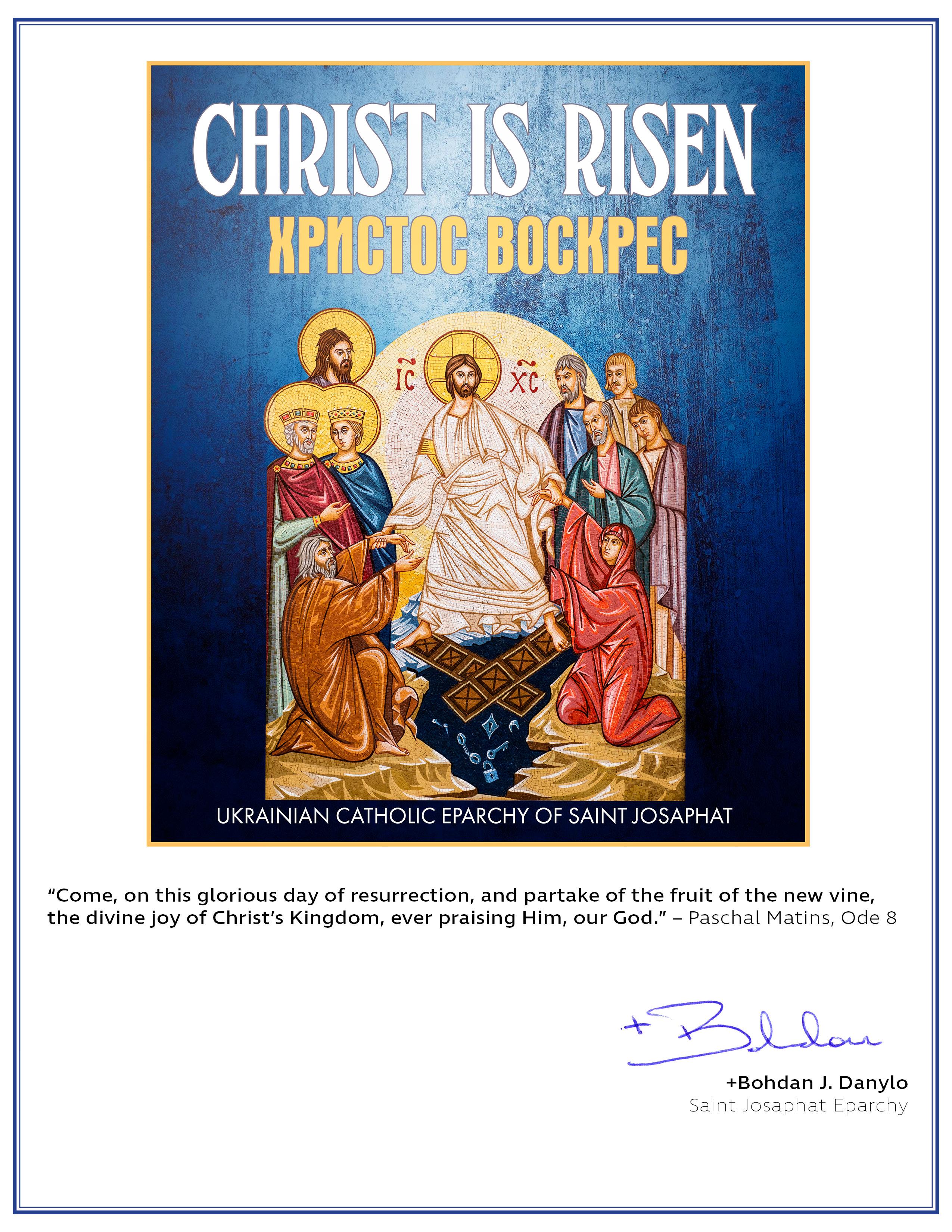 Christ is Risen! Христос Воскрес! Happy Easter!