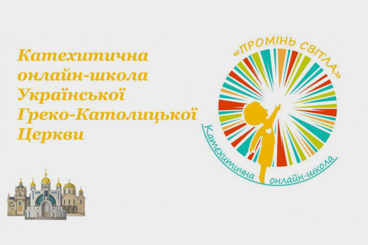 В УГКЦ започатковують Катехитичну онлайн-школу