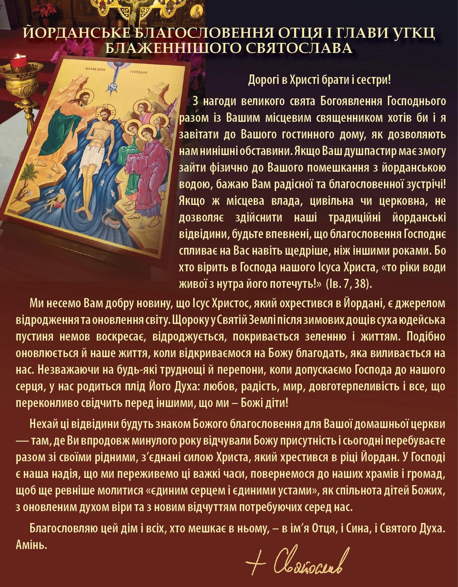 Йорданське Благословення Блаженнішого Святослава
