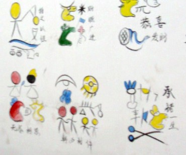 Ancient writings of China's Naxi Minority