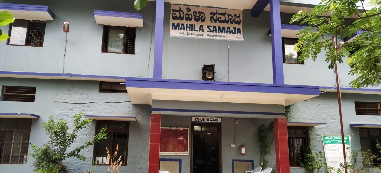 MAHILA SAMAJA SCHOOL