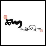 Chö (dharma) - Chögyam Trungpa Rinpoche (thin border) 512px