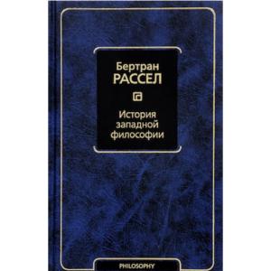 Bibliography (RU) - Russell, Bertrand (1945) A History of Western Philosophy (RU)