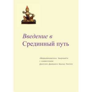 Intro to the Middle Way (RUS) 512px