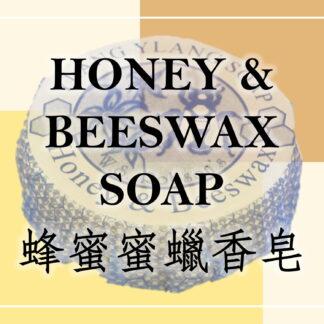 Honey & Beeswax Soap