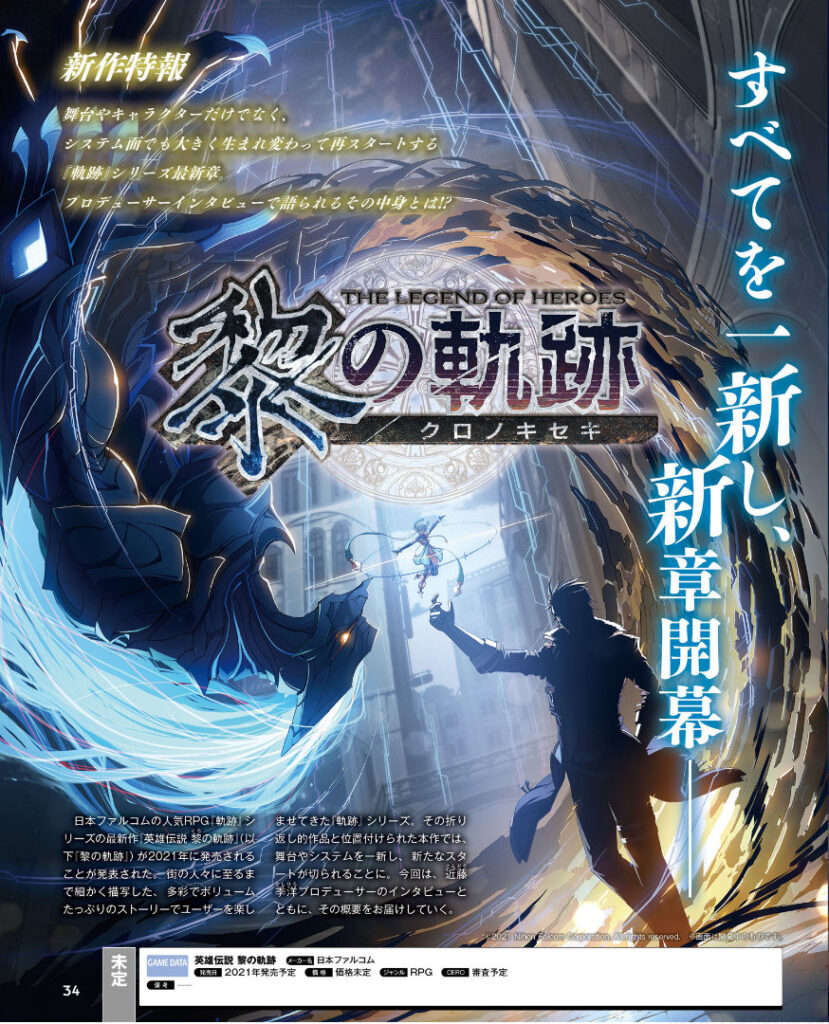 Legend of Heroes: Kuro No Kiseki Revealed in the Latest Issue of Famitsu