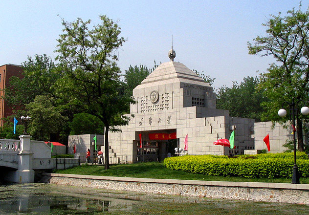 Photo of Tianjin University Scholarship