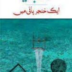 Review: A Charge of a Dagger in Water (Urdu novel: Ek Khanjar Pani Mein by Khalid Jawed