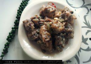 Chicken Pacha Kurumulagu Ularthiathu